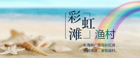 彩虹滩渔村