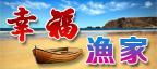海王九岛幸福渔家