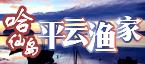 哈仙岛平云渔家