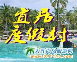 哈仙岛宜居度假村,哈仙岛渔民自己的度假村