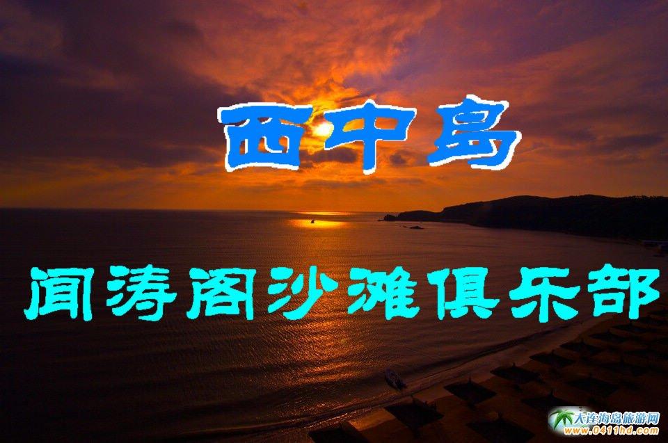 西中岛闻涛阁沙滩俱乐部――蓝天碧海独一无二的大型沙滩!