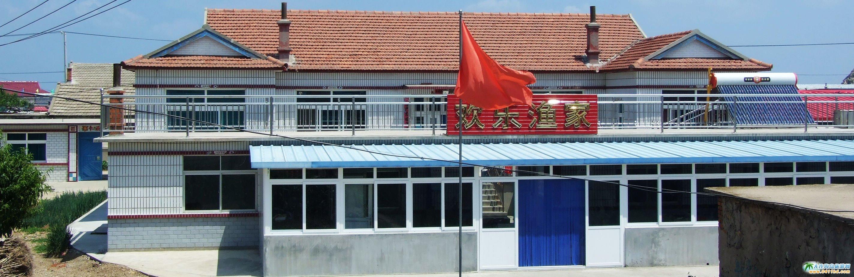 格仙岛渔家――欢乐渔家院