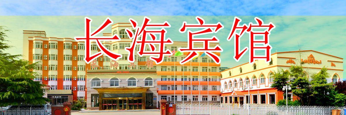 大连长海宾馆