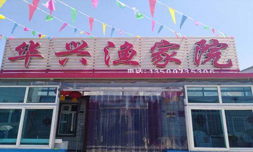 大长山岛华兴渔家旅店