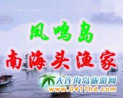 凤鸣岛南海头渔家,体验地道海岛渔家生活