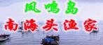 西中岛南海头渔家