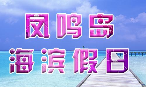 凤鸣岛海滨假日度假村――凤鸣岛上观海听涛的度假村