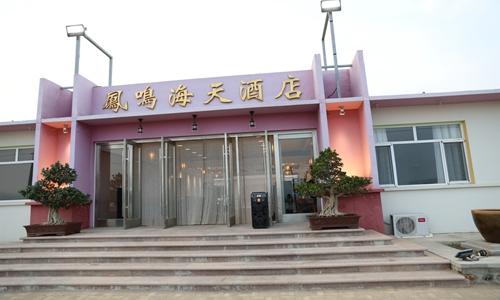 凤鸣岛海天酒店