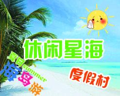 凤鸣岛休闲星海度假村