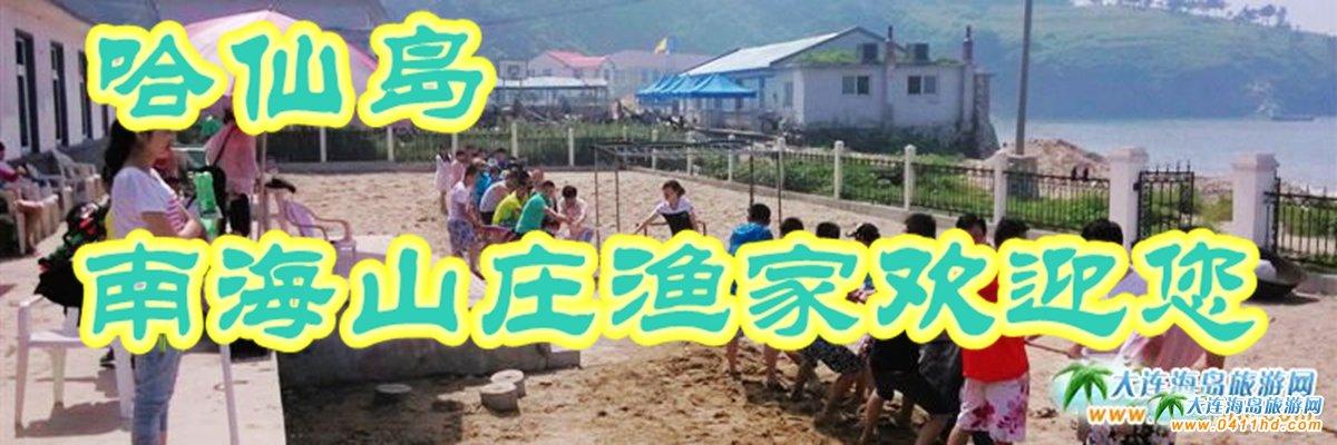 哈仙岛南海山庄渔家