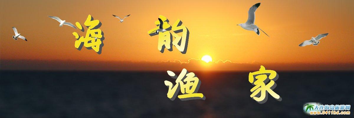 广鹿岛海韵渔家
