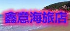 广鹿岛鑫意海旅店