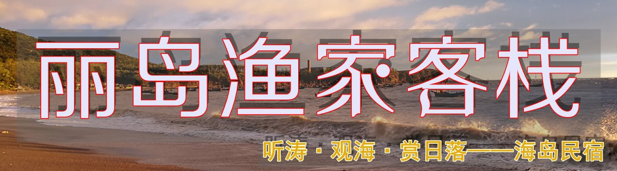 广鹿岛丽岛渔家客栈民宿