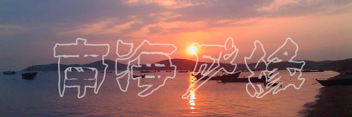 广鹿岛南海成缘度假村