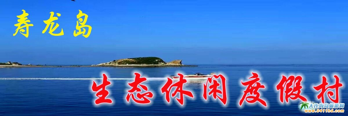 寿龙岛生态休闲度假村