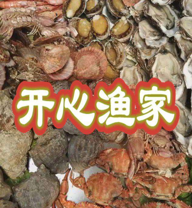 海王九岛开心渔家,您开心海岛旅程的驿站,休闲度假的首选!!!
