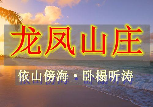 海王九岛龙凤山庄,大连海王九岛酒店度假村,龙凤山庄高档住宿度