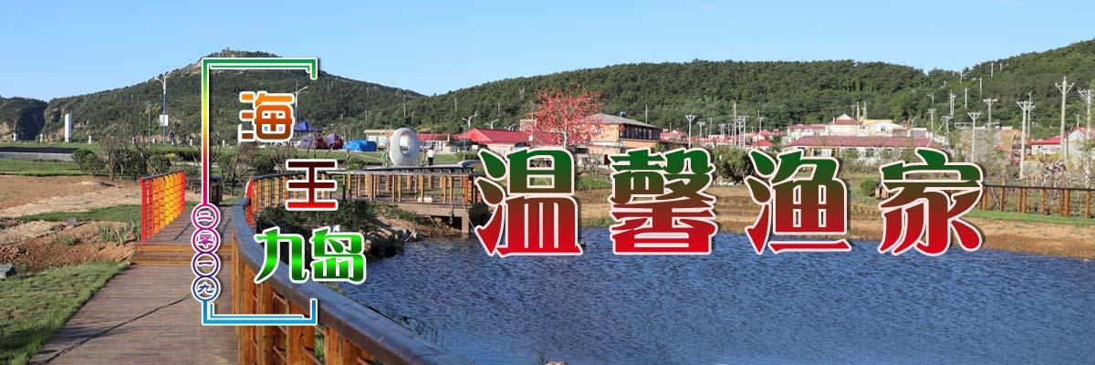 海王九岛温馨渔家