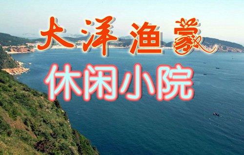 海王九岛大洋渔家休闲小院,有渔船的海王九岛渔家院