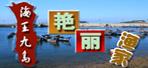 海王九岛艳丽渔家