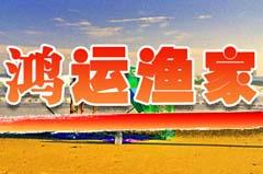 哈仙岛鸿运渔家院,哈仙岛渔家住宿好去处!