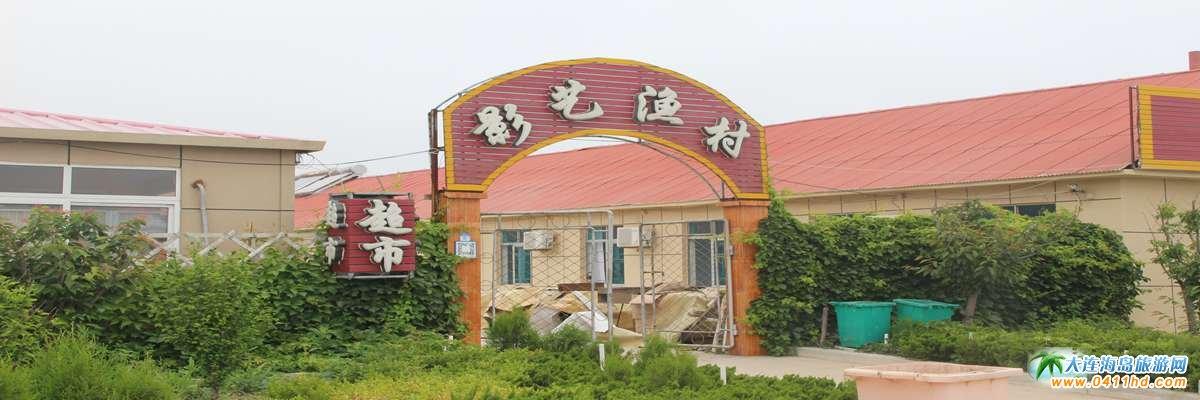 哈仙岛影艺渔村