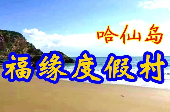 哈仙岛福缘度假村,哈仙岛渔家度假村,有福有缘有快乐