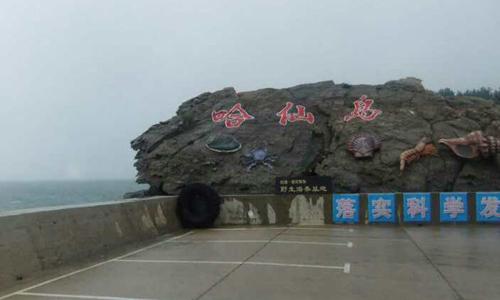哈仙岛福缘度假村