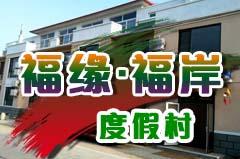 哈仙岛福缘・福岸度假村 哈仙岛旅游住宿