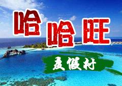 哈仙岛哈哈旺度假村-大连哈仙岛度假村,哈仙岛哈哈旺渔家院住宿