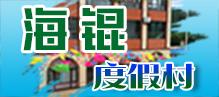 哈仙岛海锟度假村