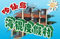 哈仙岛海锟度假村,哈仙岛度假村就找海锟(有船有海的哈仙岛渔家