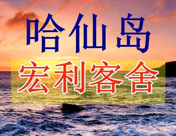 哈仙岛宏利渔家院,大宏大利渔家乐,大连哈仙岛渔家院