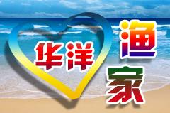 哈仙岛上的田园渔家,哈仙岛华洋渔家