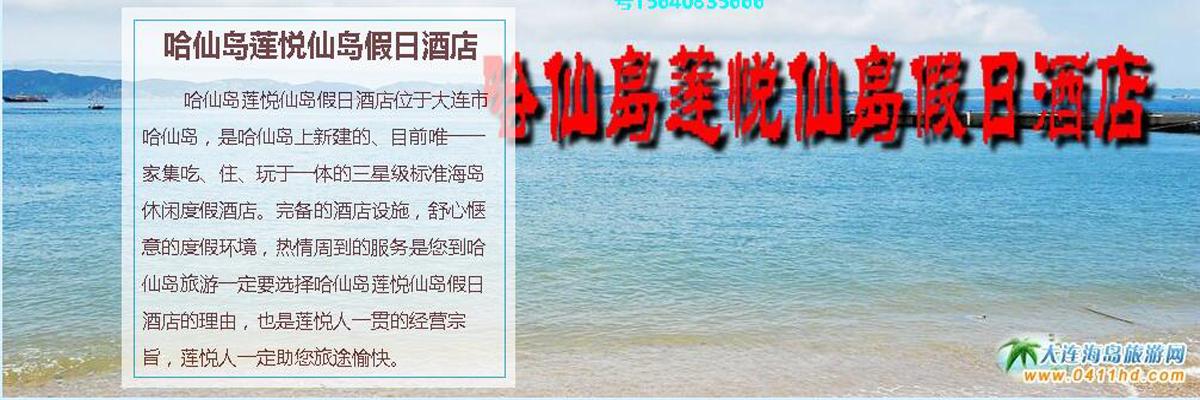 哈仙岛莲悦仙岛假日酒店