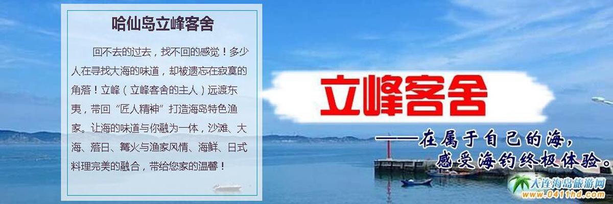 哈仙岛立峰客舍