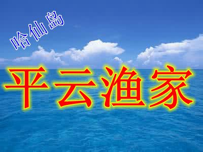 哈仙岛平云渔家,正宗哈仙岛渔家院,朴实的哈仙岛旅游住宿人家
