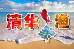 哈仙岛清华渔家,哈仙岛住宿推荐,值得一去的好地方