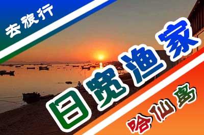 哈仙岛日宽渔家旅店 深度体验海岛渔家生活