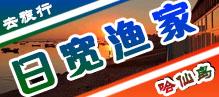 哈仙岛日宽渔家