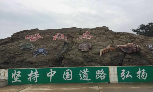 哈仙岛仙客来渔家