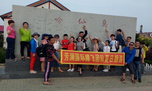 哈仙岛新秀渔家院