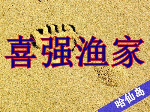 哈仙岛喜强渔家,干净、舒适而又温情的哈仙岛渔家