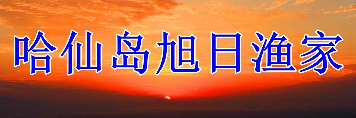 哈仙岛旭日渔家