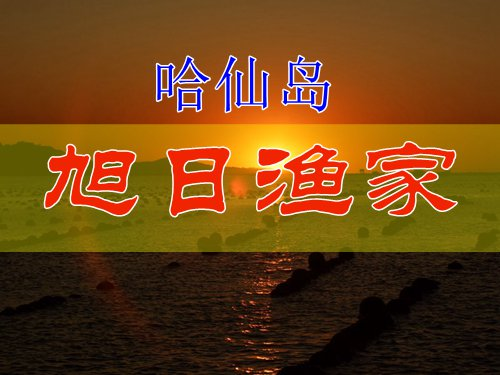 哈仙岛旭日渔家,大连哈仙岛渔家院,长海县渔家