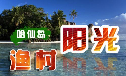 哈仙岛阳光渔村 哈仙岛特色渔家院 哈仙岛小渔村