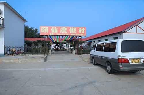 哈仙岛颐仙度假村