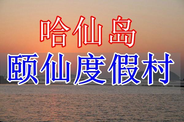 哈仙岛颐仙度假村,这是一家面朝大海春暖花开哈仙岛度假村