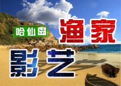 哈仙岛影艺渔村,给您原汁原味的渔家风味,大连哈仙岛度假村