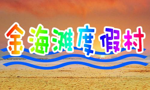 石城岛金海滩度假村